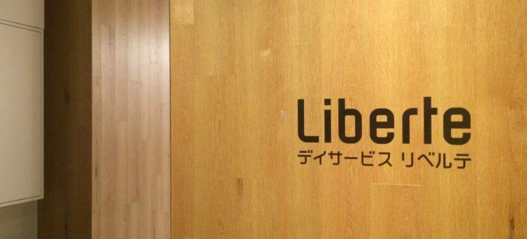 デイサービスセンター Liberte